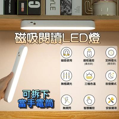 多功能磁吸LED夜燈/閱讀燈/便攜手電筒(觸控款)