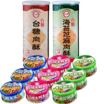 台糖 鮪魚.肉酥雙享組(鮪魚片3組/300g原味肉酥/300g海苔肉酥)