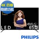 [無卡分期-12期]PHILIPS飛利浦 65吋 真4K 液晶顯示器 65PUH6002