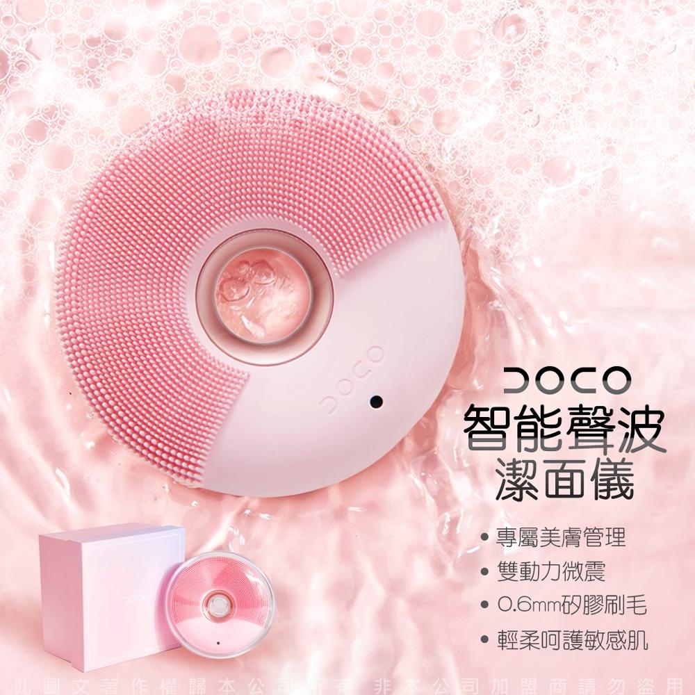 DOCO 智能APP美膚訂製 智能聲波 潔面儀/洗臉機 甜甜圈造型 粉金