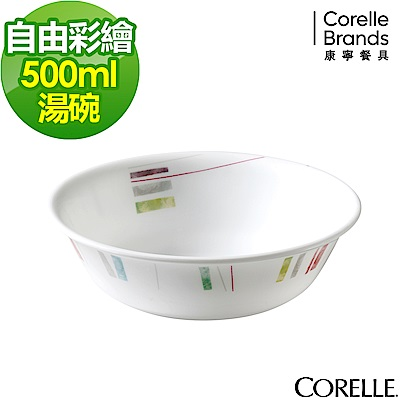 CORELLE康寧 自由彩繪500ml湯碗