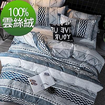 La Lune 台灣製經典超細雲絲絨雙人特大床包被套四件組 蘊藍