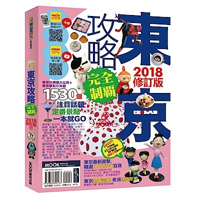 東京攻略完全制霸2018
