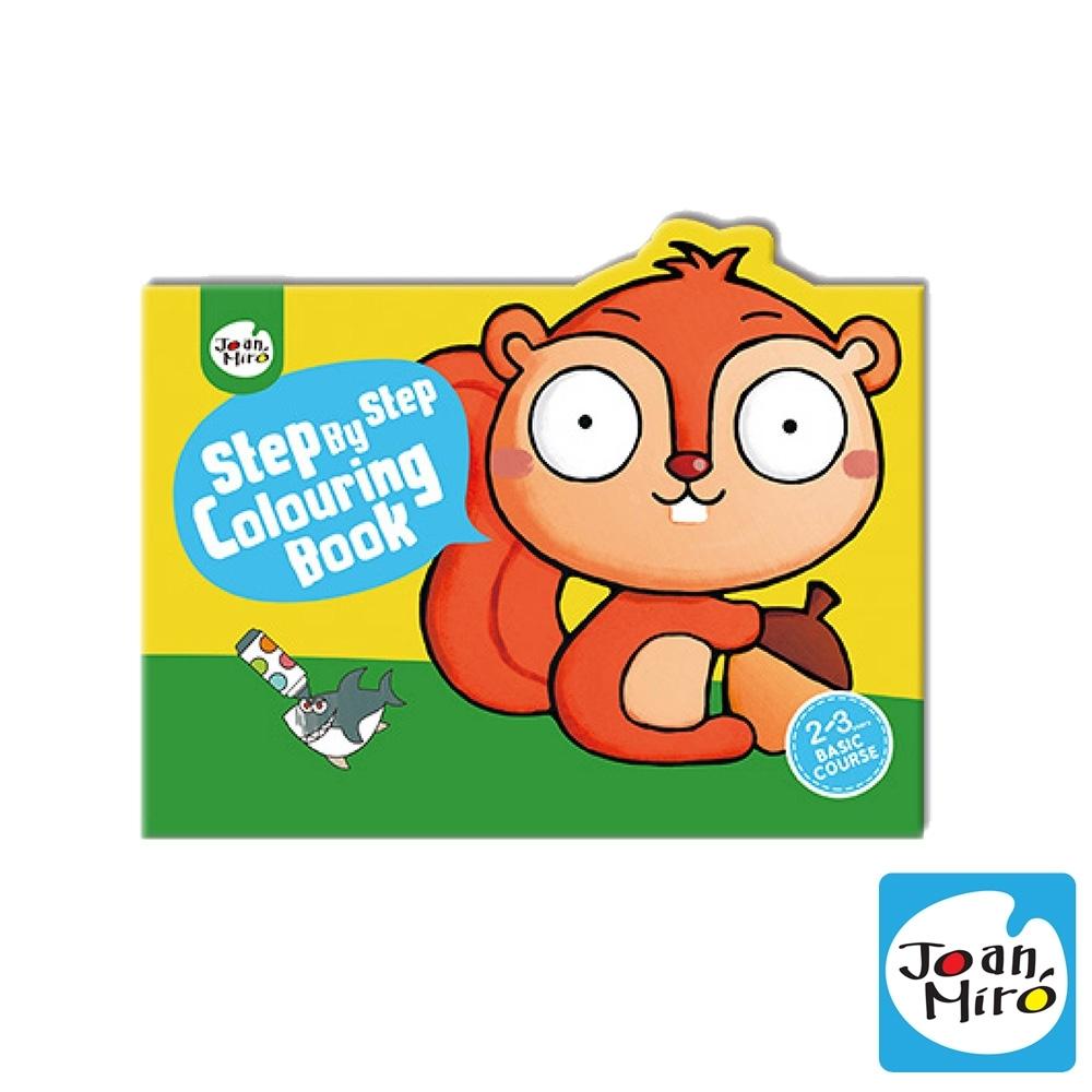 【西班牙 JoanMiro 原創美玩】步步著色本(2-3歲基礎篇) JM08428