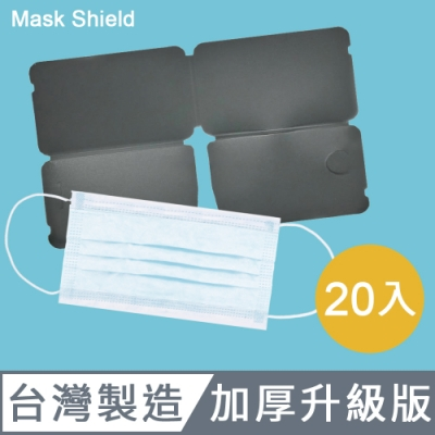 台灣製Mask Shield口罩保護夾/加厚版/霧黑色/二十入組