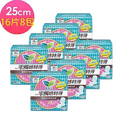 蕾妮亞 衛生棉 零觸感量多日用加長型25cm  16片x8包/組