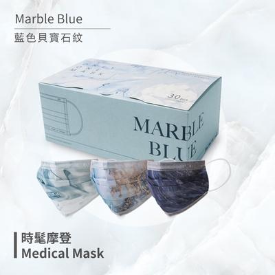 【一心一罩】大理石口罩│藍色貝寶石紋30入/盒(易廷製造│成人醫用口罩)