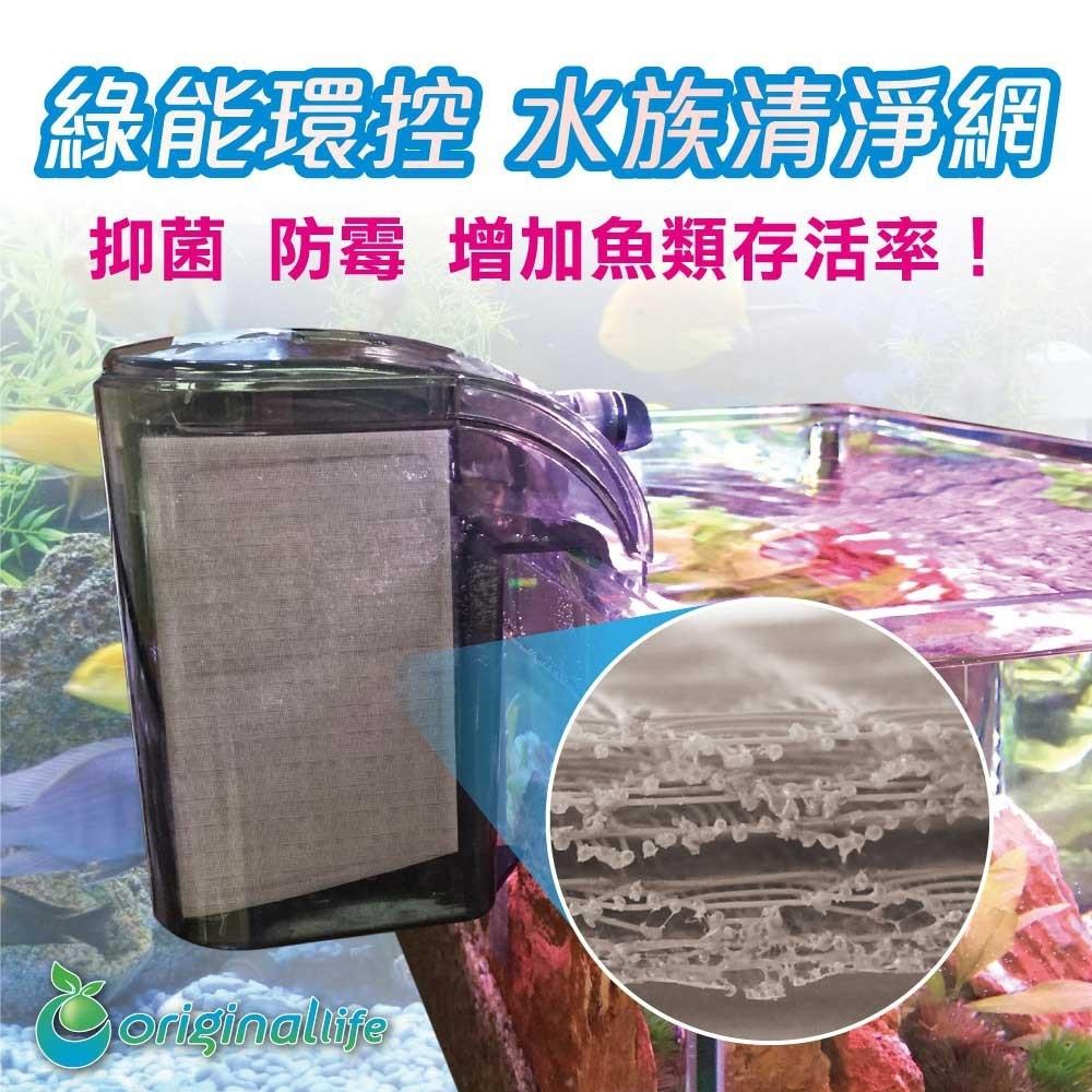 Original Life水族水質淨化網-S 長效可水洗