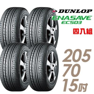 【登祿普】ENASAVE RV503 經濟省油輪胎_四入組_205/70/15(EC503)