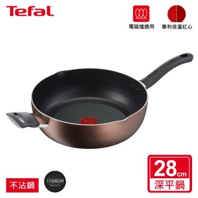 Tefal法國特福 新極致饗食系列28CM萬用型不沾深平底鍋(電磁爐適用)(快)
