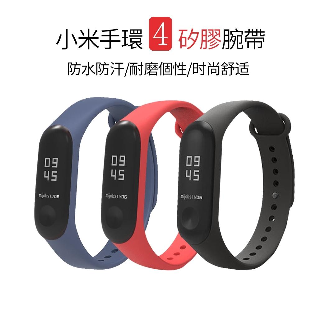 [時時樂限定]ANTIAN 小米手環4 單色矽膠腕帶 替換錶帶 時尚舒適手錶帶