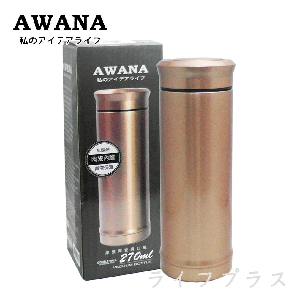 AWANA摩登陶瓷廣口瓶270ml-金色