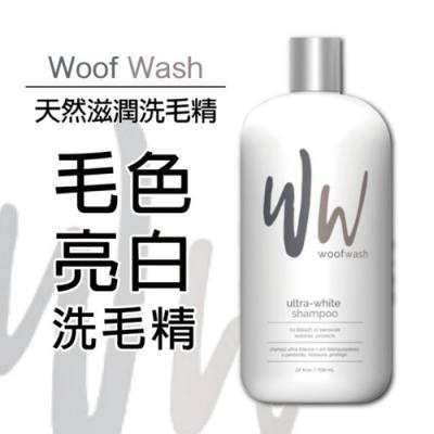 Woof Wash-WW天然滋潤洗毛精-毛色亮白洗毛精 24oz/708ml (FG06800)