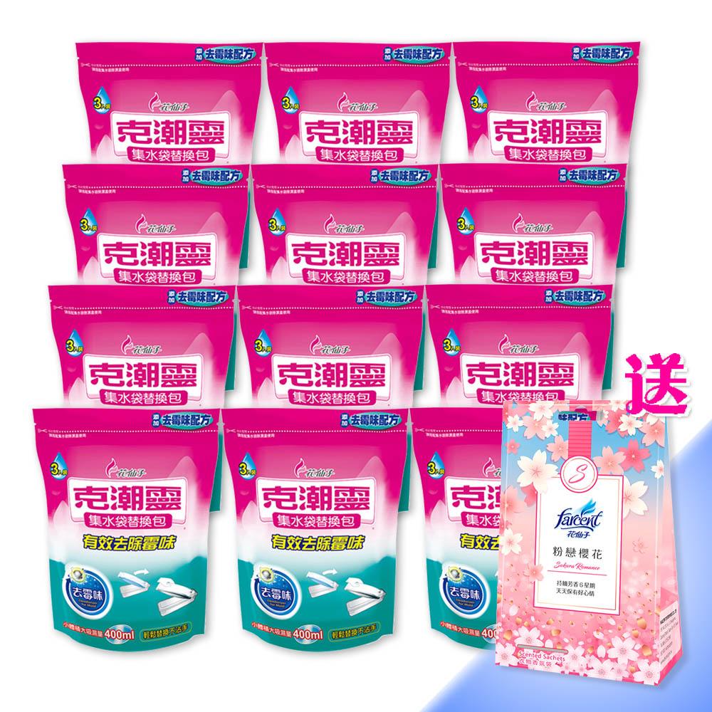 克潮靈 集水袋補充包箱購+贈粉戀櫻花衣物香氛袋