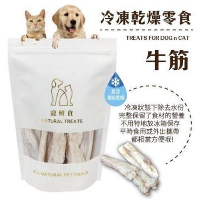 【任選五送一】寵鮮食《冷凍熟成犬貓零食-牛筋50g》凍乾零食