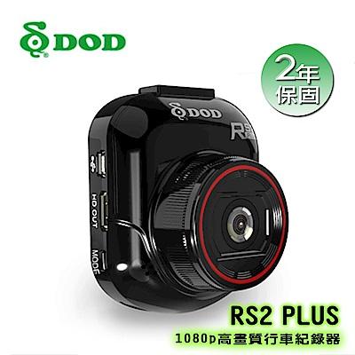 DOD RS2 PLUS 1080p高畫質行車紀錄器(原廠二年保固)