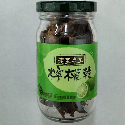 老王 手工檸檬乾(80g)
