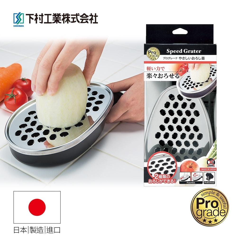 日本下村工業Shimomura 專業級輕巧食物磨泥器PGS-11