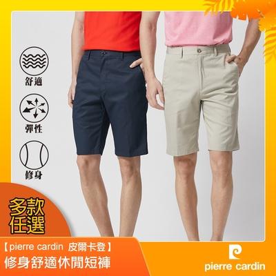 Pierre Cardin皮爾卡登  男裝 修身舒適休閒短褲(多款任選)