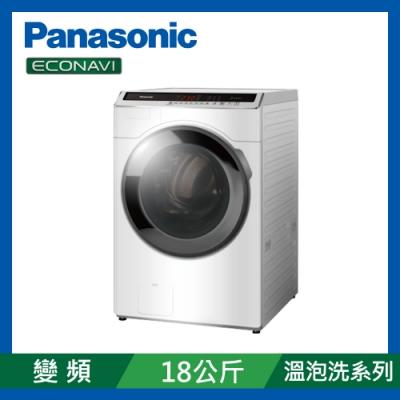 [館長推薦] Panasonic國際牌 18公斤 變頻溫水洗脫滾筒洗衣機NA-V180HW-W 冰鑽白