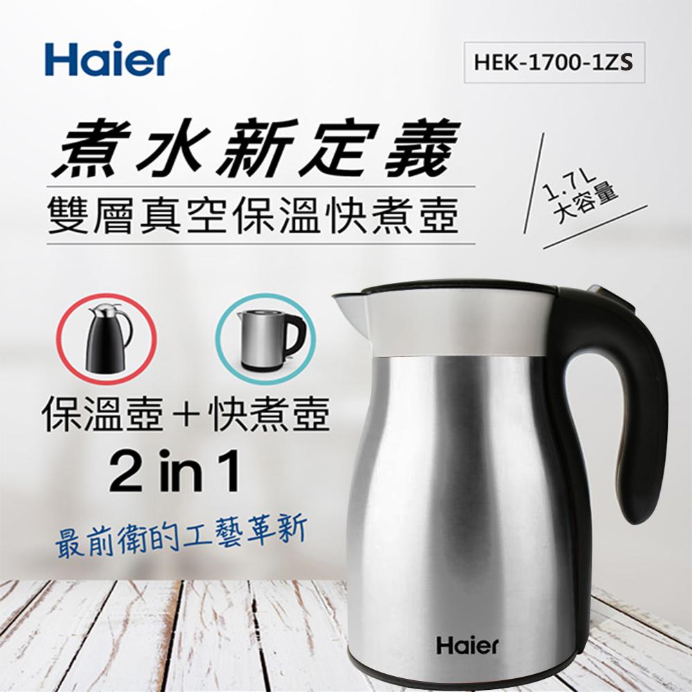 Haier海爾 1.7L雙層真空保溫快煮壺 (鐵灰色)