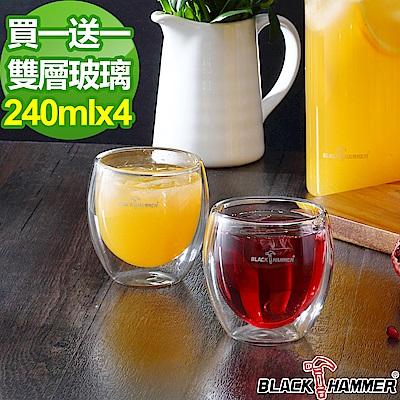 (買一送一)BLACK HAMMER雙層玻璃杯240ML