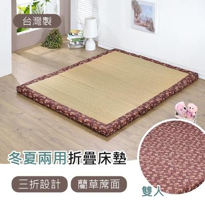 戀戀鄉 藺草高密度雙人床墊(京都朵花) 折疊床墊 涼爽舒適 易拆洗