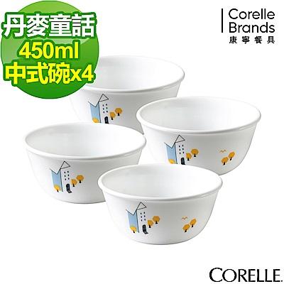 CORELLE康寧 丹麥童話4件式餐碗組(401)