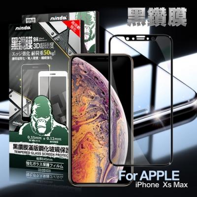 NISDA for iPhone Xs Max 3D滿版超硬度黑鑽膜玻璃貼-黑