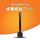 wowstick鋰電螺絲刀1F+