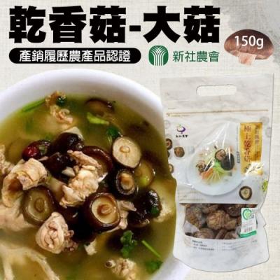 【新社農會】乾香菇-大菇  (150g / 包  x2包)
