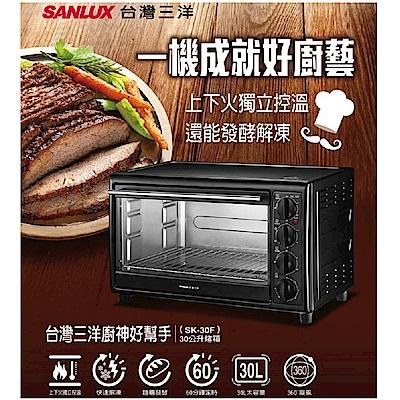 SANLUX 台灣三洋 30 L 電烤箱SK- 30 F