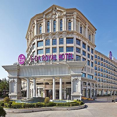 義大皇家酒店(含2大2小早餐 升等雙床房型)