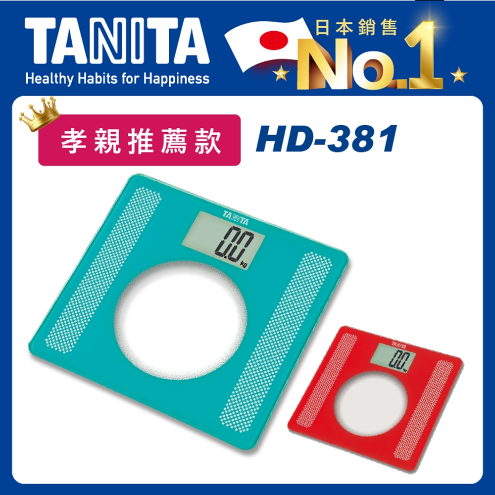 日本TANITA 大螢幕超薄電子體重計HD-381-(綠/紅 二色選1)-台灣公司貨