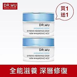 (買一送一)玻尿酸保濕精華霜30ML