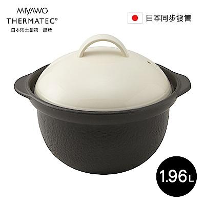 日本MIYAWO THERMATEC 直火炊飯陶土鍋 1.96L-白蓋