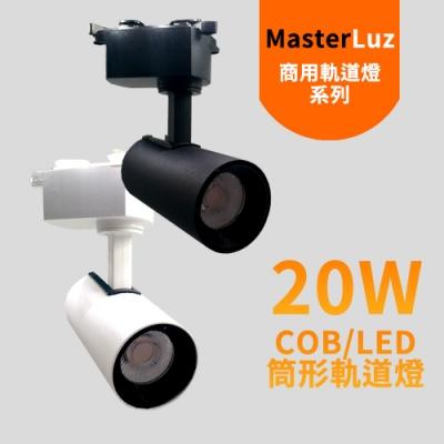 MasterLuz-20W RICH LED COB商用筒形軌道燈