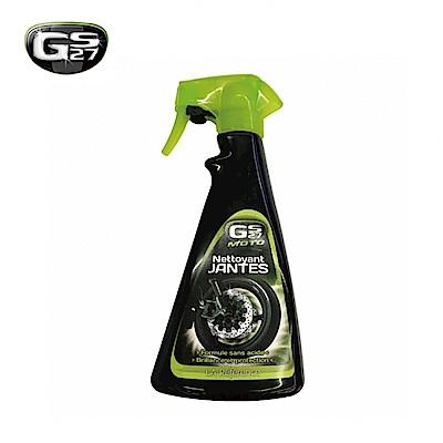 GS27法國原裝進口-輪圈鍍膜劑