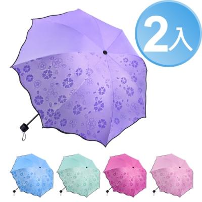 SoEasy收易利 遇水開花晴雨傘/摺疊傘2入(多色隨機出貨)