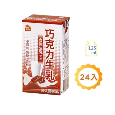 【義美】巧克力保久乳(125ml*24瓶)x1箱