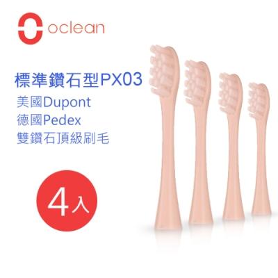 Oclean 歐可林 4入組 Air輕巧版標配刷頭-PX03(粉色/粉柄)