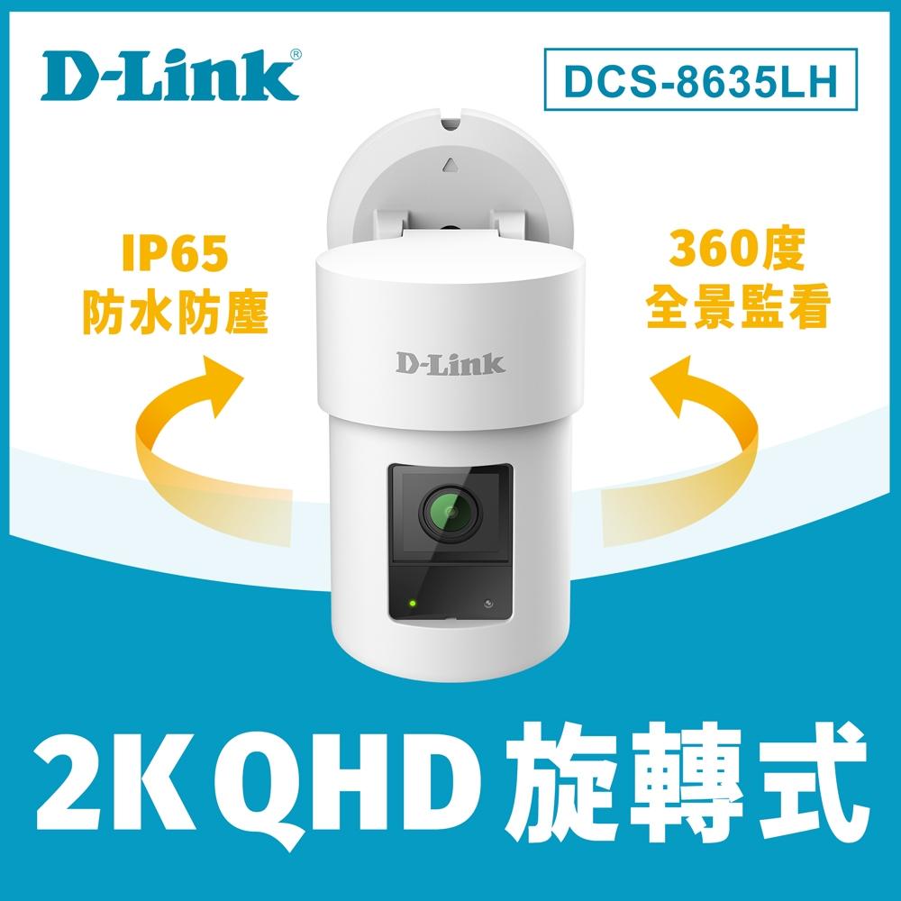 D-Link友訊 DCS-8635LH 2K QHD 旋轉式戶外無線網路攝影機