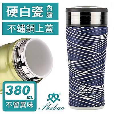 香港世寶SHIBAO 隱藏式提環3D紋路陶瓷保溫杯380ml