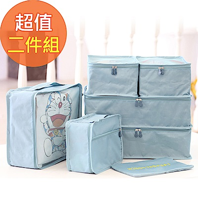 JIDA 新一代輕巧素雅旅行收納7件套組(2入)