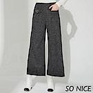 SO NICE都會混紡質感寬褲