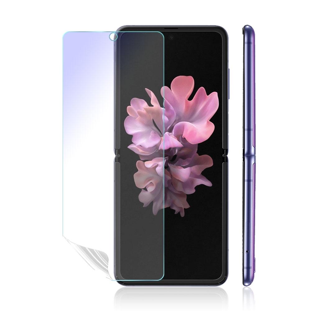 o-one護眼螢膜 三星Samsung Galaxy Z Flip/Z Flip 5G 滿版抗藍光手機螢幕保護貼