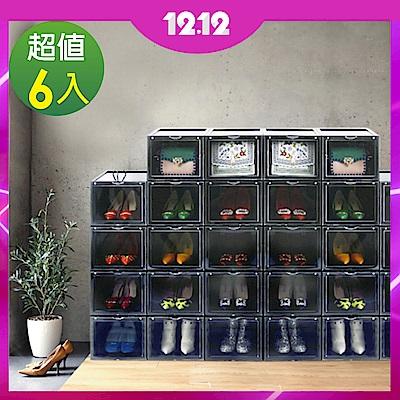 (6入組) 高端品質抗UV磁吸式鞋盒-正開款式 ANDYMAY2 [限時下殺]
