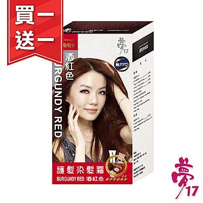 (即期品)(買一送一) 夢17 護髮染髮霜 酒紅色 (有效2019/03)