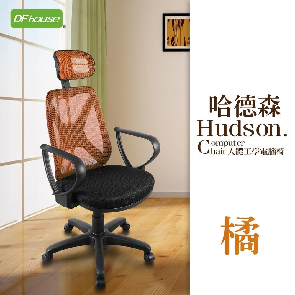 DFhouse哈德森人體工學辦公椅-橘色 64*64*111-138