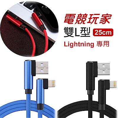 電競手遊專用雙L型尼龍編織快速傳輸充電線 (Lightning/25cm)